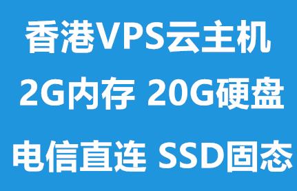 香港2G内存VPS免备案云主机