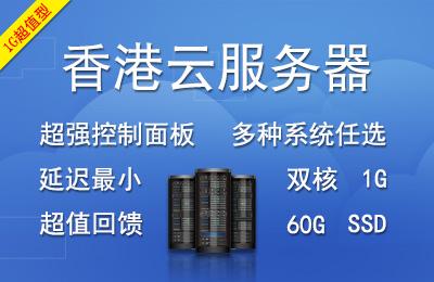 纵横数据新用户专享特价款,从即日起推出香港SSD云服务器特价款:1G独立内存,独立IP1个11.9元/月,续费49元/月,真正做到低价不低质,数量有限,欲购从速!!  处理器: 至强 CPU(双核) 系   统: Win03/Win08/2012/XP/Centos/Debian等多版本任选 内  存: 1G DDR4 ECC 硬   盘: 60G SSD(C盘20G SSD) 带   宽: 独享3M带宽(CN2直连) IP: 香港IP1个 测试IP: 103.225.196.1/103.228.64.1