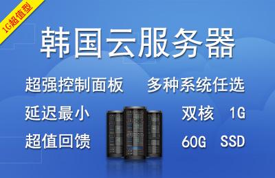 纵横数据韩国云服务器新用户专享特价款,从即日起推出韩国云服务器特价款:低至89元每月,续费同价,真正做到低价不低质,数量有限,欲购从速!! 韩国云服务器买3个月送1个月,买6个月送2个月,买12个月送4个月啦! 带宽:3M独享 I P: 韩国IP1个 CPU: 2核Xeon 内存:1G DDR3 ECC REG 硬盘:固态60GB SSD 系统:可选Win03/08 CentOS 免费安全策略,超强云控制面板