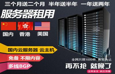 机房直销国内云服务器云主机云VPS,免备案,不限内容,不限用途,,深圳上海北京机房,销量最高国内多线1G内存-VPS云主机29元!!!最稳定的国内BGP五线VPS,强力推荐国内VPS星级产品。智能化的管理界面,更安全的保障。 正规ISP资质IDC运营商,7天退款保证!任选Linux/Windows系统!下单后联系客服QQ立即开通机器,销售和技术保证24小时365天全年在线,活动:付3个月费用送2个月,付6个月费用送6个月,付12个月费用送24个月