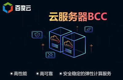 【百度云服务器BCC-自定义配置】 百度云自助选购,选择适合您的网站所需的云虚拟主机,依照您的方式分配各种资源,建立独有的私有云环境,掌握全部管理控制权限,受邀请后提交订单享受9折优惠,可联系客服自定义配置