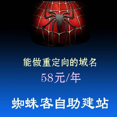蜘蛛客建站平台可注册各种后缀的域名,如.com,.cn,.net,.org等,价格优惠,解析时能做301重定向,有利于百度谷歌等搜索排名的提高。蜘蛛客建站平台可到香港或国外注册域名,不用实名,安全又方便。