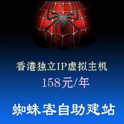 香港独立IP全能虚拟主机空间,送MYSQL数据库,免备案。如果网站放在独立IP的虚拟主机,比不是独立IP的网站排名更好。一般人苦苦找不到价格低的独立IP虚拟主机。蜘蛛客建站提供的香港独立IP虚拟主机价格低廉,性能又好,有利于百度谷歌等搜索排名的提高,