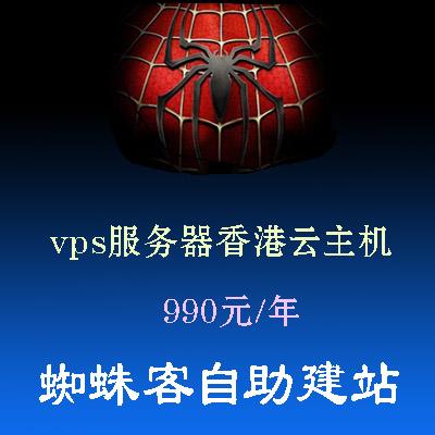香港vps云主机,送独立IP,超5M带宽,免费中文面板,免费无限次重启与系统安装服务,独立IP1个 ,可选 Windows 2003 /Win08/CentOS5.6 .超强双核以上XeonE5620,50G 以上硬盘.