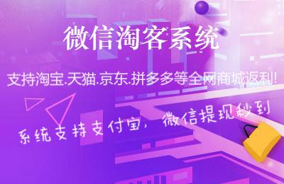 QQ返利机器人网赚项目双项淘宝客