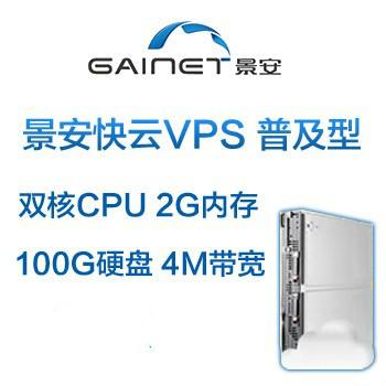 景安快云VPS 普及型,双核/2G/100GB SAS硬盘4M/BGP五线/郑州机房!景安主机是在自助管理平台(http://ssp.zzidc.com)管理,自助管理平台可以提交工单,享受一样的售后服务 主机代理官网:http://www.congcongyun.com/