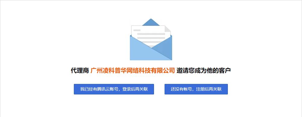 广州凌科普华网络科技有限公司代理腾讯云截图