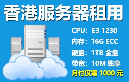 独享10M带宽,香港8核独立服务器租用站长特价价仅1000元/月!香港服务器稳定访问,速度保证!服务器租用配置(IntelXeon E3-1230 V2(8核心)+16GB内存+120G SSD或1TB SATA+2个独立IP,独享10M带宽)+5分钟重启响应、紧急状况处理、系统重装等!24小时在线提供一切香港服务器租用相关技术支持,诚信服务,品质保证,值得拥有!联系企业QQ:4002372027