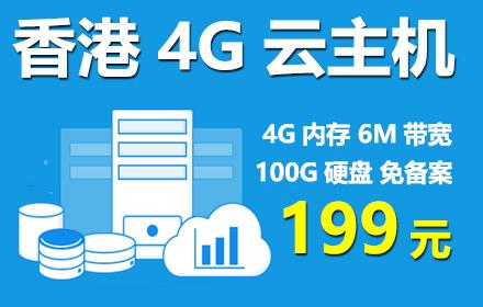 八点云提供免备案香港2G-4GVPS大促销!5M独享带宽,独立IP,2G-4G内存香港VPS主机,超低价,年付付款10个月!续费同价!香港VPS不限流量,多配置可选。香港云主机速度快,访问稳定,是您做站的最佳选择!我们保证不超售,不接大流量及攻击用户,支持3天退款保证! 联系企业QQ:4002372027