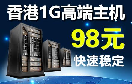 香港1G虚拟主机