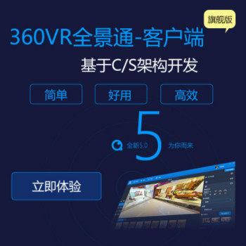 360VR全景通5.0基础版