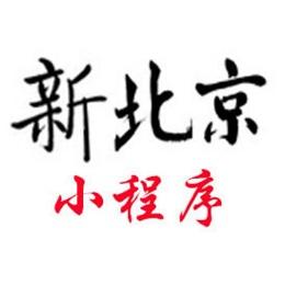 新北京小程序