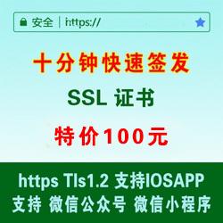 亚洲诚信SSL证书 https证书TLS1.2支持安卓、苹果、微信小程序 价格 100元  功能实现https协议 亚洲诚信是赛门铁克亚太区官方唯一安全技术专家战略合作伙伴,500强企业首选.提供全球可信的SSL证书、HTTPS证书、EV SSL证书、代码签名证书、SSL数字证书等