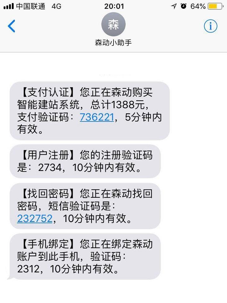 验证码类短信