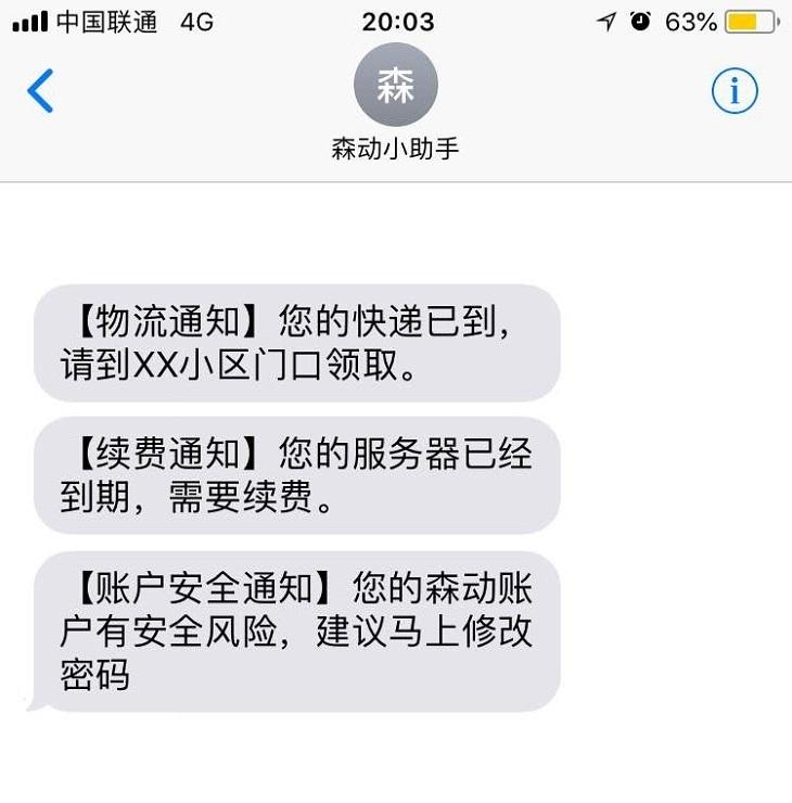 通知类短信