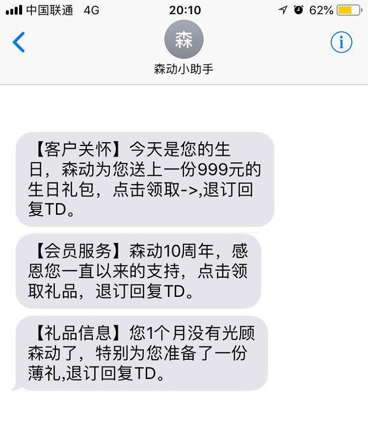 运营类短信