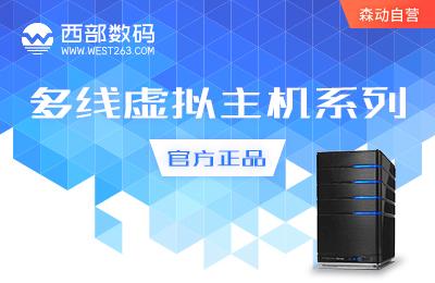 西部数码多线虚拟主机