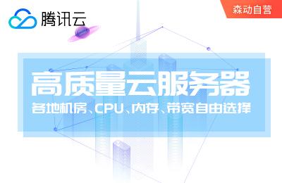 腾讯云高性能弹性特惠服务器CVM
