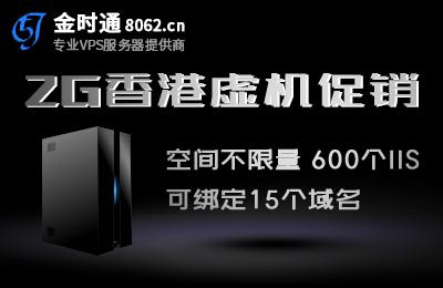 森动网主机销量最好提供商,河南金时通在售的2G主机已超1千人购买!本次隆重推出2G免备案香港特大超惠空间!+主机访问速度稳定,不限流量、1000个IIS+可绑定域名15个+支持ASP、PHP .Net等!+任选500MMysql 或MSsql 数据库!+正规ISP资质运营商,7*24小时技术服务!支持7天退款保证!