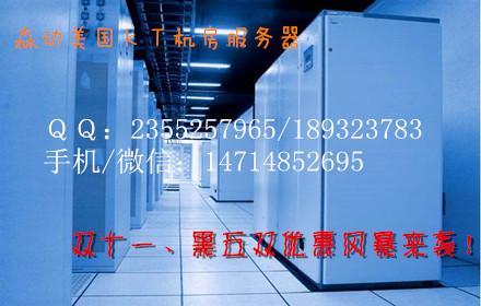 美国KT机房黑五+双十一活动价八核双E5-2609套餐仅需1780元/月,服务器配置(双E5-2609+16GB内存+500GB SATA硬盘+5IP地址+Windows2008/windows2012标准操作系统+连同中国大陆速度最快+免费全格重装,超稳定免备案美国服务器),续费同价!同款Linux套餐价格也仅需要1535元/月。