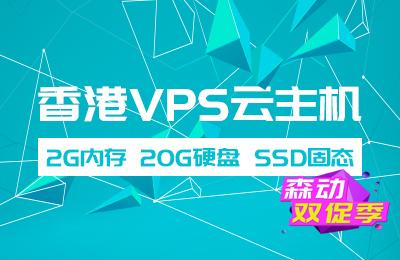 香港荃湾免备案VPS云主机双核2G内存森动网1024节促销月付仅需39元! 20G固态硬盘2M独享带宽,独立IP,Xeon E5 双核真实物理内存非动态 非虚拟,还可以自行设置虚拟内存采用全球领先Citrix XenServer企业级虚拟化平台,Xen架构稳定,资源实时占用无法超售,更稳定。香港荃湾机房选择 速度快,访问稳定,是您做站的最佳选择!不接大流量及攻击用户,24小时全额退款,7天无理由退款保证!