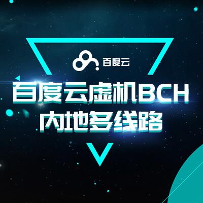 百度云虚拟主机BCH—香港线路