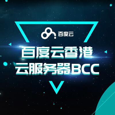 【百度云服务器BCC-香港】 百度云自助选购,选择适合您的网站所需的云虚拟主机,依照您的方式分配各种资源,建立独有的私有云环境,掌握全部管理控制权限,受邀请后提交订单享受9折优惠,可联系客服自定义配置
