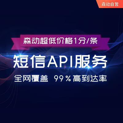 森动网短信API服务