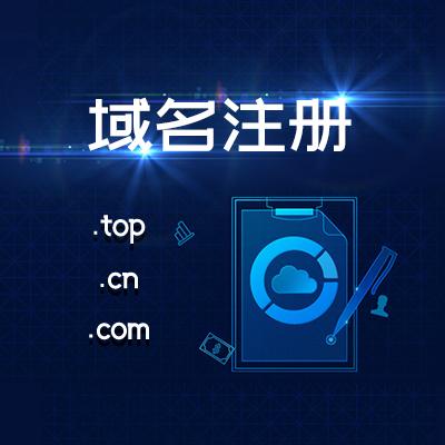 精选.com、.cn、.top等域名优惠购,低至9元,免费送1200元话费的400电话号码,国际知名域名注册服务商十年品质服务 高稳定、快速更新和高并发解析响应能力的DNS解析服务 100%享有域名管理权过户、实名制,一键搞定,轻松拥有自己独特的专属域名。