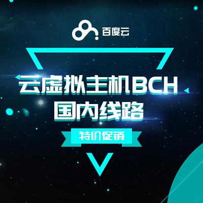 百度云虚拟主机BCH—国内线路