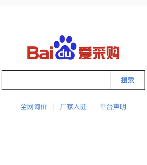 百度爱采购(b2b.baidu.com)是百度旗下的B2B垂直搜索引擎,旨在帮助用户一站直连全网商品信息,触达海量优质商家;让买家快速、便捷的找到优质货源,为商家提供海量匹配的询价单信息,获得更多曝光、快速达成交易,降低成本、提升盈利。 入驻条件:入驻的商家需有工商行政管理局颁发的营业执照,执照在有效期内。