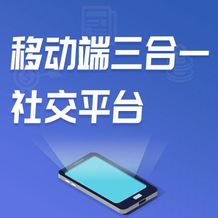 社交平台—手机端app开发