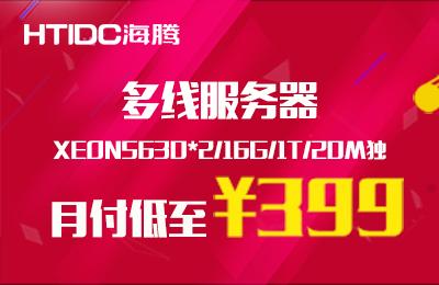 多线服务器,BGP服务器租用399元起