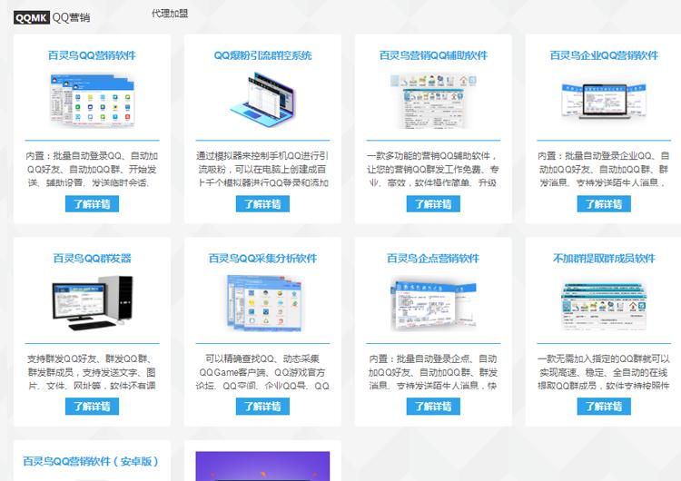 正版百分百QQ营销软件已更名百灵鸟