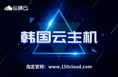 纵横数据韩国云服务器韩国云服务器2核1G型高效稳定独立ip款59元/月,真正做到低价不低质,数量有限,欲购从速!! 韩国云服务器1G高效型产品 cpu:Intel 至强2核CPU 内存:1G DDR4 ECC硬盘:60G SSD1个带宽:2M独享,支持系统Win/Linux全系列 稳定高效超强控制面板