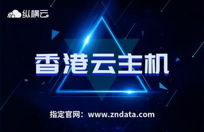 纵横数据CN2香港云香港vps香港云主机CN2独立ip海外云特价型/1G/2G/4G/8G/16G/32G,真正做到低价不低质,数量有限,欲购从速!!独享带宽,香港沙田机房,支持Win/Linux全系列 稳定高效超强控制面板