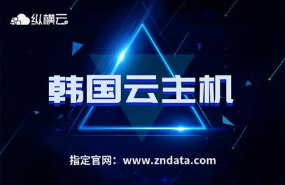 纵横数据CN2韩国云主机韩国vps独立ipCN2海外云1G特价型/1G/2G/4G/8G/16G/32G,真正做到低价不低质,数量有限,欲购从速!!独享带宽,韩国KT/LG机房,支持Win/Linux全系列 稳定高效超强控制面板