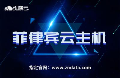 纵横数据菲律宾云菲律宾vps菲律宾云主机独立ip海外云1G/2G/4G/8G/16G/32G,真正做到低价不低质,数量有限,欲购从速!!菲律宾云菲律宾vps菲律宾云主机1G/2G/4G/8G/16G/32G,Intel 至强CPU, 内存:DDR4 ECC硬盘 SSD,1个ip,独享带宽,菲律宾电信机房,支持Win/Linux全系列 稳定高效超强控制面板