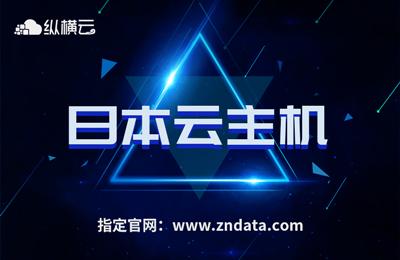 纵横数据日本云日本vps日本云主机独立ip海外云特价型/1G/2G/4G/8G/16G/32G,真正做到低价不低质,数量有限,欲购从速!! 日本云服务器特价型/1G/2G/4G/8G/16G/32G,Intel 至强CPU, 内存:DDR4 ECC硬盘 SSD,1个ip,独享带宽, 日本东京/大阪机房,支持Win/Linux全系列 稳定高效超强控制面板