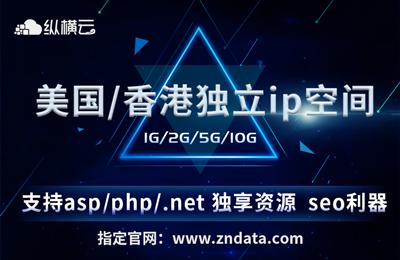 美国独立ip空间网站空间网页空间送数据库