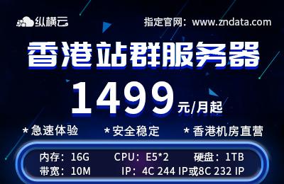 香港站群服务器多ip258ip香港vps