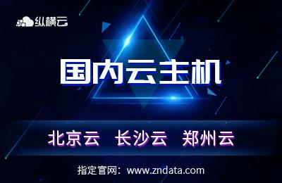北京多线云服务器虚拟云主机VPS云服务器