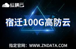 宿迁100G高防bgp服务器游戏防御云