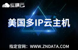 纵横数据美国多ip美国5ip美国10ip云主机1G/2G/4G/8G,真正做到低价不低质,数量有限,欲购从速!! 美国多ip美国5ip美国10ip云主机1G/2G/4G/8G  ,Intel 至强CPU, 内存:DDR4 ECC硬盘 SSD,美国洛杉矶机房带CN2带宽  独享带宽,超强控制面板!!