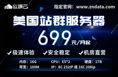 纵横数据年中特惠美国站群服务器多ip232ip/208ip美国多ip站群服务器,真正做到低价不低质,数量有限,欲购从速!! CPU e5/e5*2 IP段8个C段/16个C段  16G内存,1T盘,100M带宽CN2直连线路。