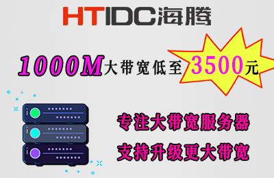 大带宽服务器,千兆服务器租用3500元起