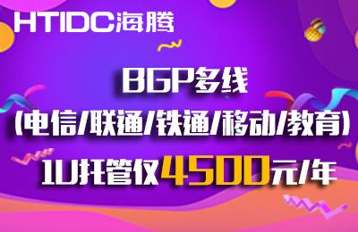 BGP服务器租用BGP机房托管4500元