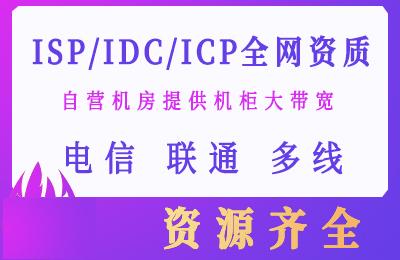 海腾数据-专注于IDC服务十多年,全网IDC、ISP资质,自营数据中心,专门提供大带宽服务器,机柜租用,机柜大带宽租用,服务器托管等业务,所运营机房涵盖电信,联通,移动不同地区机房,带宽提供可满足10到10000M不同用户需求,量大价更优。